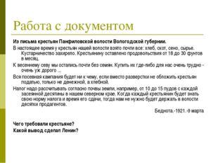 Работа с документом Из письма крестьян Панфиловской волости Вологодской губер