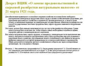 Декрет ВЦИК «О замене продовольственной и сырьевой развёрстки натуральным нал
