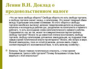 Ленин В.И. Доклад о продовольственном налоге «Что же такое свобода оборота?