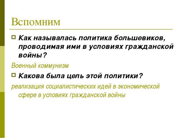 Вспомним Как называлась политика большевиков, проводимая ими в условиях гражд...