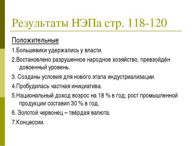 Результаты НЭПа стр. 118-120 Положительные 1.Большевики удержались у власти....