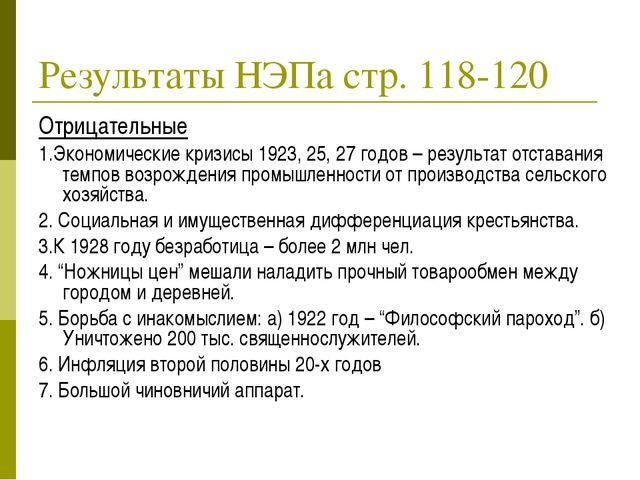 Результаты НЭПа стр. 118-120 Отрицательные 1.Экономические кризисы 1923, 25,...