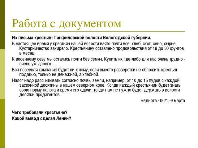 Работа с документом Из письма крестьян Панфиловской волости Вологодской губер...
