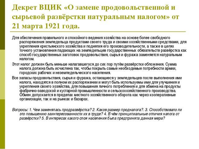 Декрет ВЦИК «О замене продовольственной и сырьевой развёрстки натуральным нал...