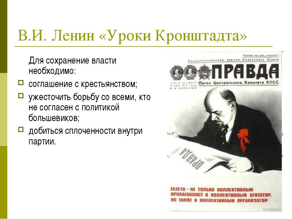В.И. Ленин «Уроки Кронштадта» Для сохранение власти необходимо: соглашение с...