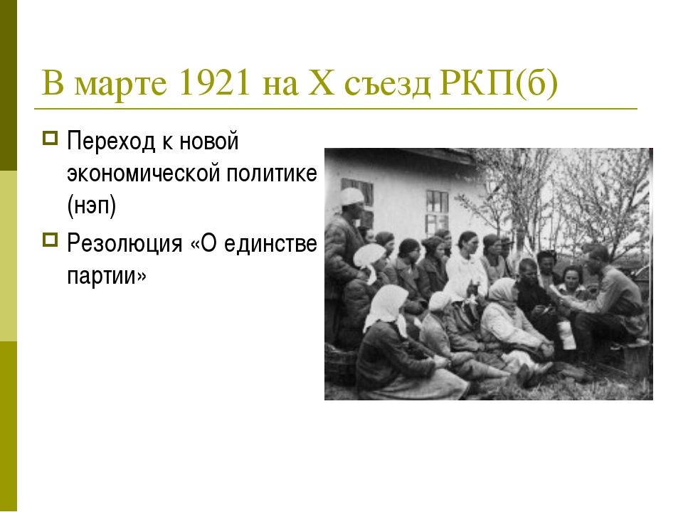В марте 1921 на Х съезд РКП(б) Переход к новой экономической политике (нэп) Р...