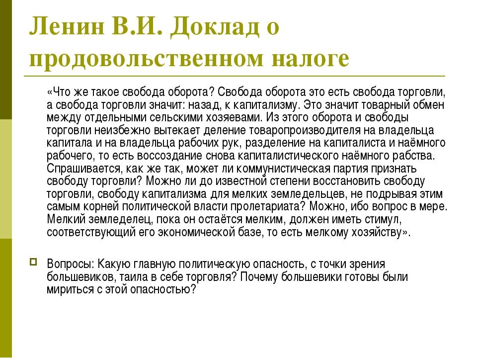 Ленин В.И. Доклад о продовольственном налоге «Что же такое свобода оборота?...