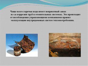 Чаще всего горячая вода имеет неприятный запах из-за коррозии труб в отопител