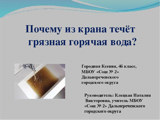 Почему из крана течёт грязная горячая вода? Городняя Ксения, 4б класс, МБОУ «...