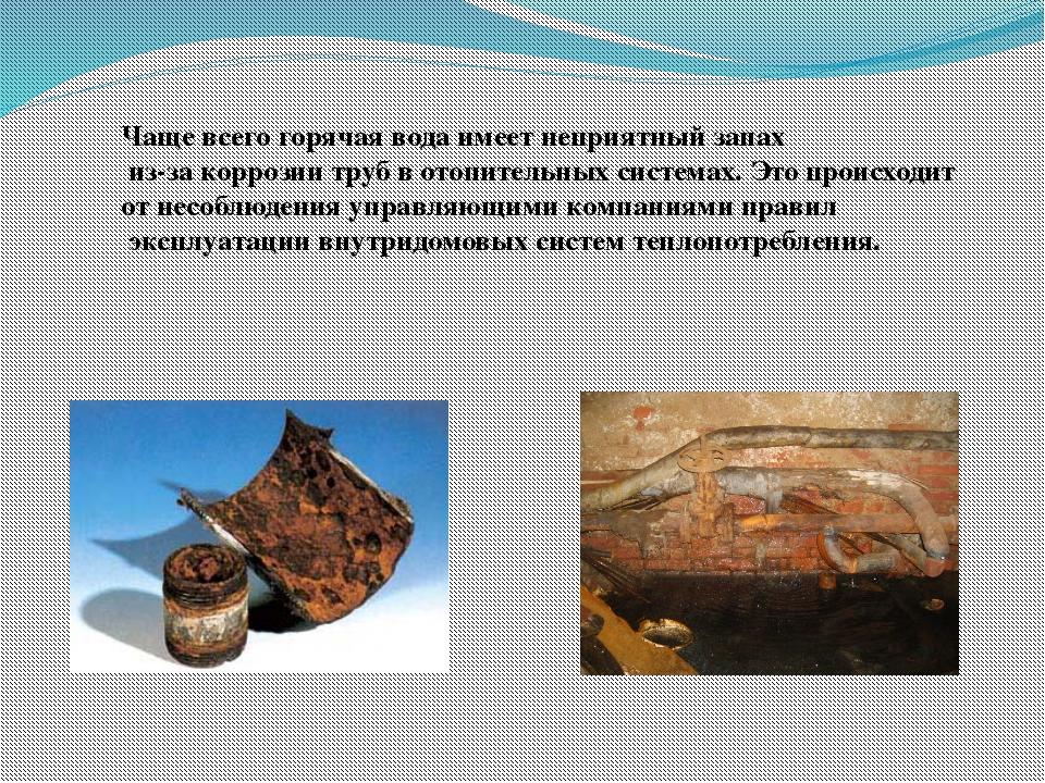 Чаще всего горячая вода имеет неприятный запах из-за коррозии труб в отопител...