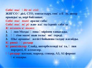 Сабақтың әдіс-тәсілі: ЖИГСО әдісі, СТО, топтастыру, топқа бөлу, автор орынды
