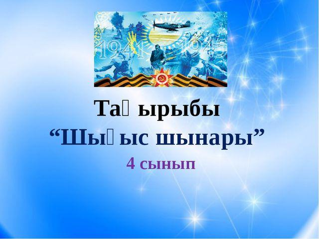 """Тақырыбы """"Шығыс шынары"""" 4 сынып"""