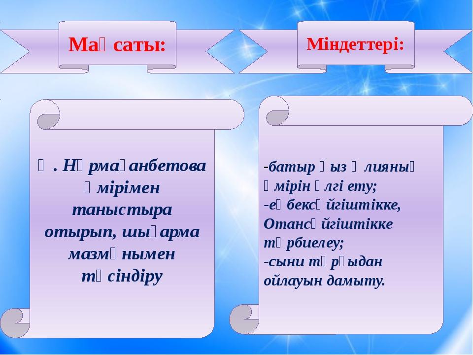Ә. Нұрмағанбетова өмірімен таныстыра отырып, шығарма мазмұнымен түсіндіру -б...