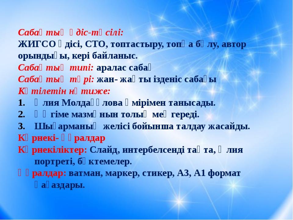 Сабақтың әдіс-тәсілі: ЖИГСО әдісі, СТО, топтастыру, топқа бөлу, автор орынды...