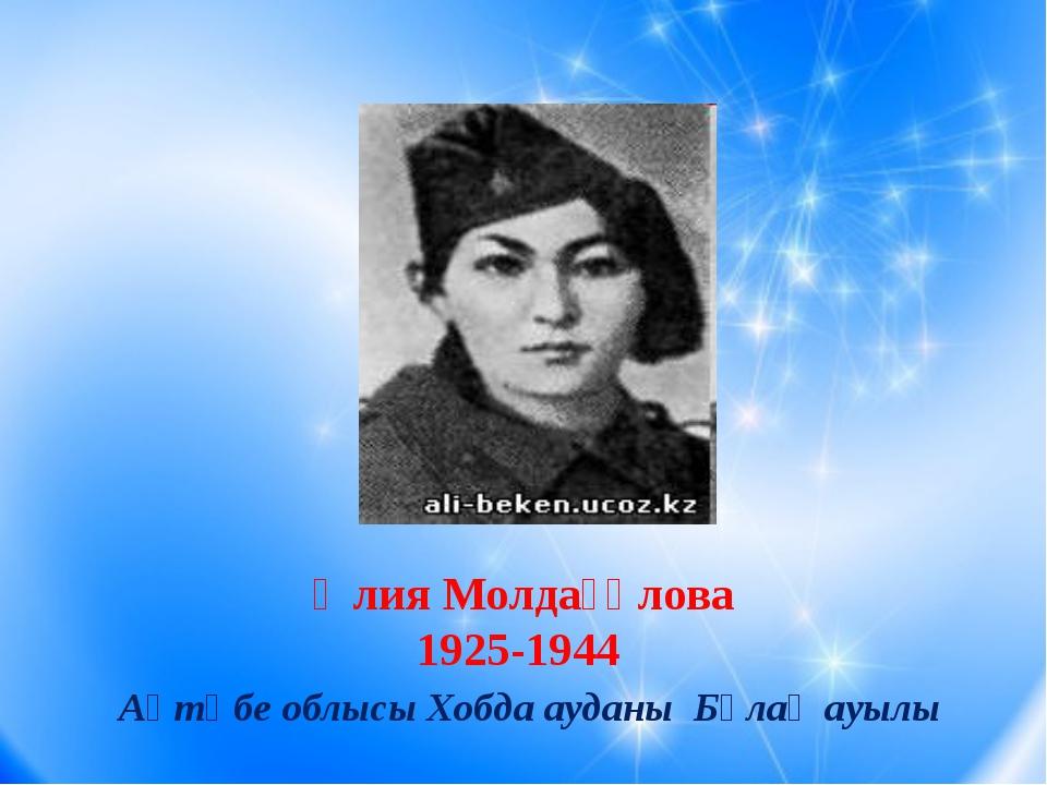 Әлия Молдағұлова 1925-1944 Ақтөбе облысы Хобда ауданы Бұлақ ауылы