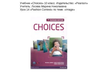 Учебник «Choices» 10 класс. Издательство: «Pearson» Учитель: Лосева Марина Ни