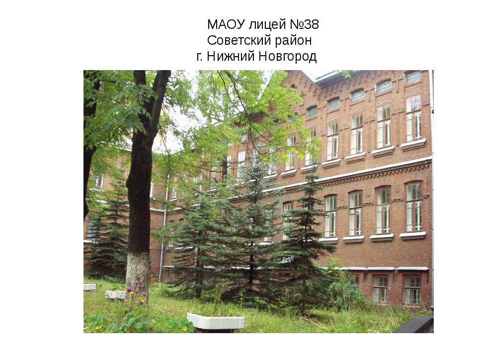 МАОУ лицей №38 Советский район г. Нижний Новгород