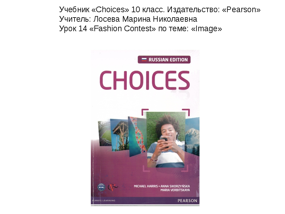 Учебник «Choices» 10 класс. Издательство: «Pearson» Учитель: Лосева Марина Ни...