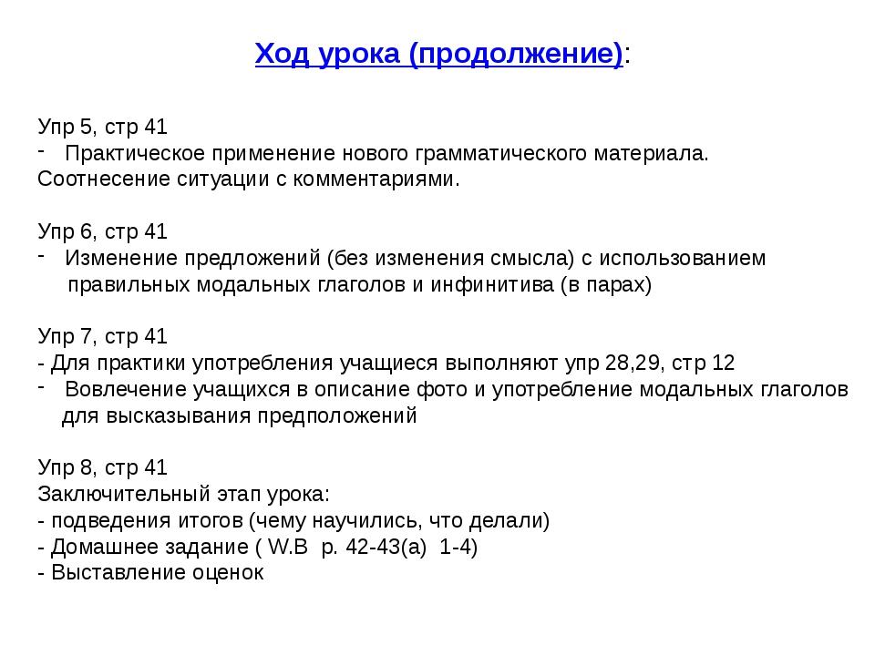 Ход урока (продолжение): Упр 5, стр 41 Практическое применение нового грамма...