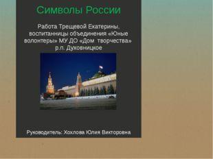 Символы России Работа Трещевой Екатерины, воспитанницы объединения «Юные вол