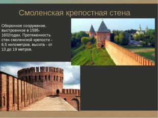 Смоленская крепостная стена Оборонное сооружение, выстроенное в 1595-1602года