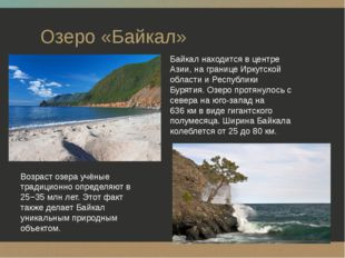 Озеро «Байкал» Байкал находится в центре Азии, на границе Иркутской области и