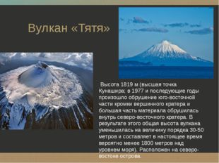 Вулкан «Тятя» Высота 1819 м (высшая точка Кунашира; в 1977 и последующие год