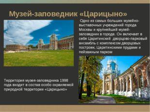 Музей-заповедник «Царицыно» Одно из самых больших музейно-выставочных учрежд
