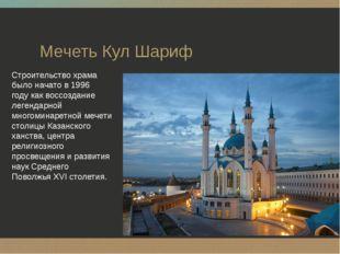 Мечеть Кул Шариф Строительство храма было начато в1996 годукак воссоздание