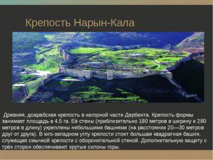 Крепость Нарын-Кала Древняя, доарабская крепостьв нагорной частиДербента.