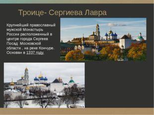 Троице- Сергиева Лавра Крупнейшийправославный мужскойМонастырь Россиираспо