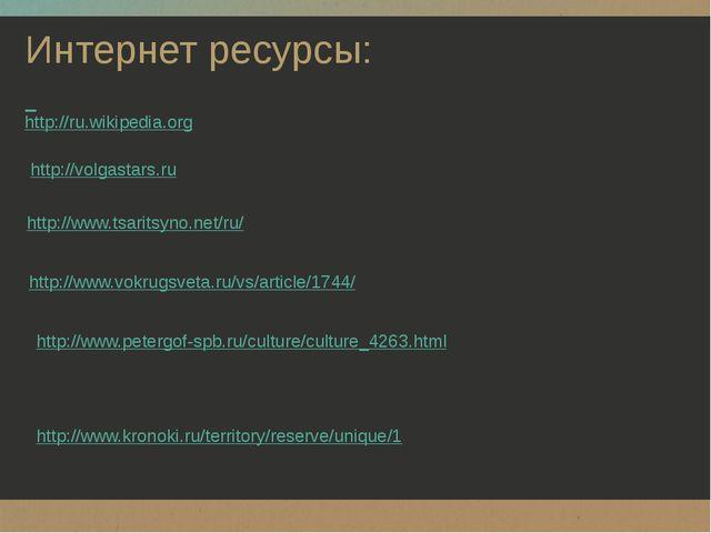 Интернет ресурсы: http://ru.wikipedia.org http://volgastars.ru http://www.tsa...