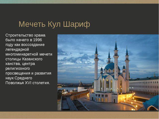 Мечеть Кул Шариф Строительство храма было начато в1996 годукак воссоздание...