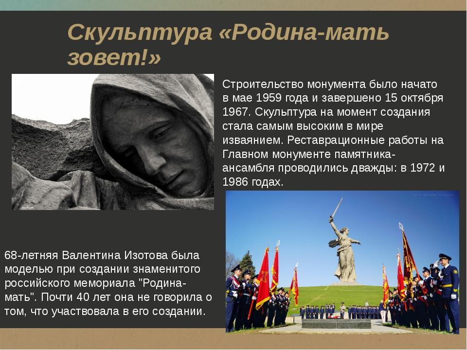 Скульптура «Родина-мать зовет!» Строительство монумента было начато в мае 195...