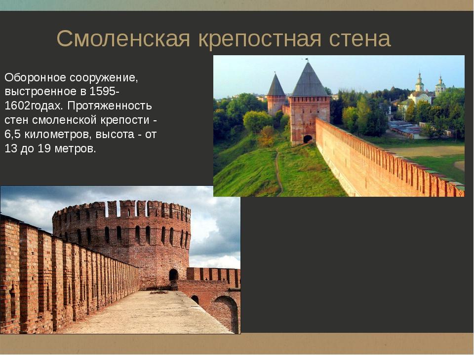 Смоленская крепостная стена Оборонное сооружение, выстроенное в 1595-1602года...