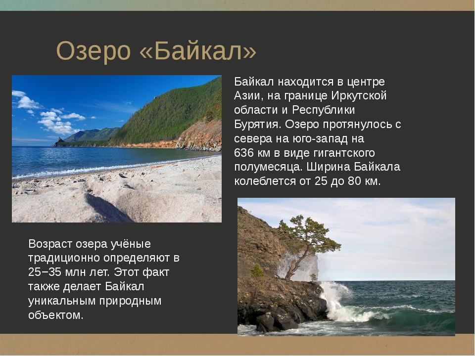 Озеро «Байкал» Байкал находится в центре Азии, на границе Иркутской области и...