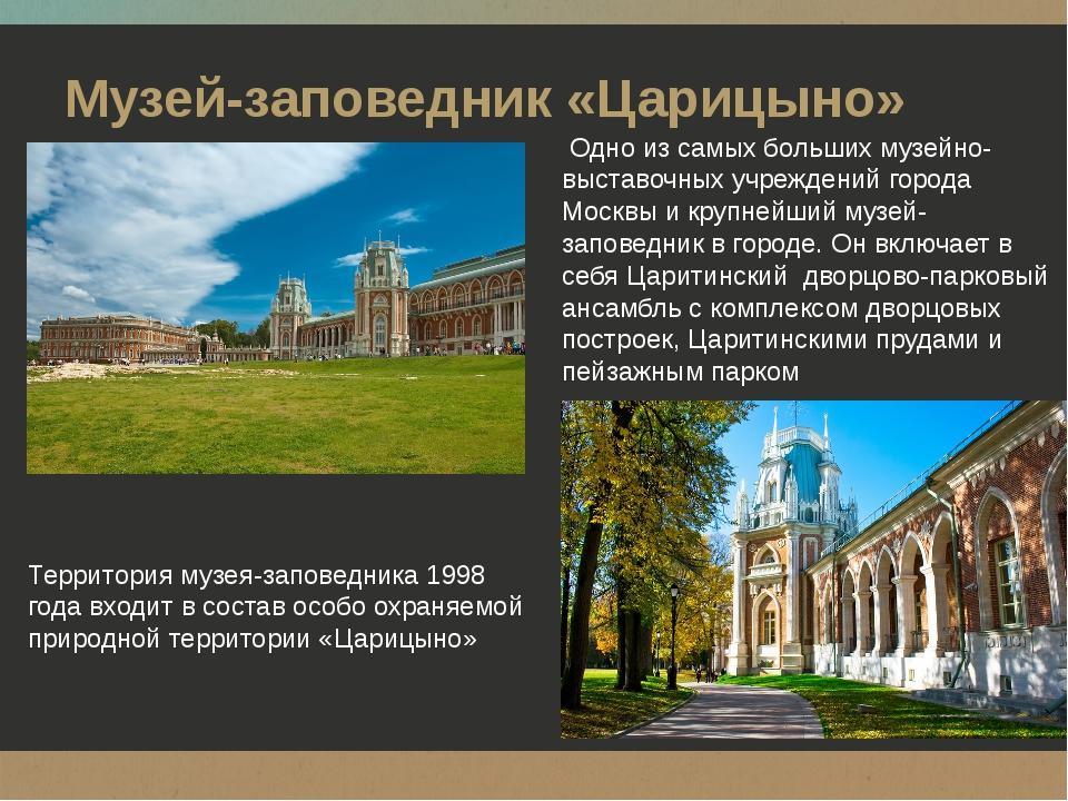 Музей-заповедник «Царицыно» Одно из самых больших музейно-выставочных учрежд...