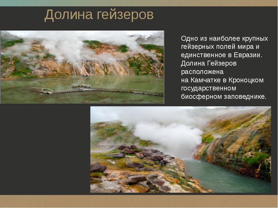 Долина гейзеров Одно из наиболее крупных гейзерных полей мира и единственное...
