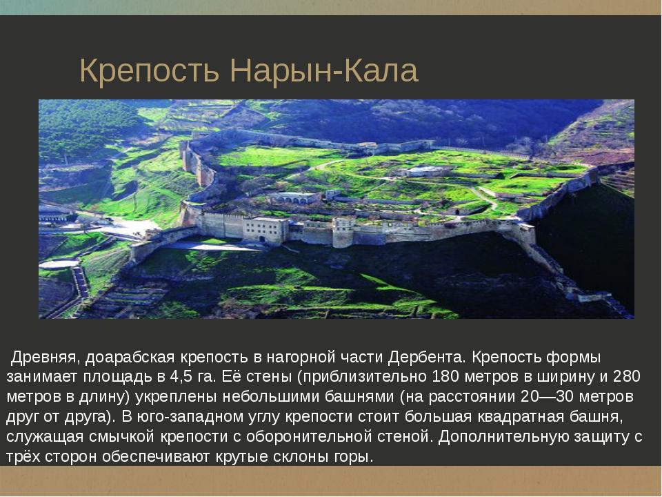 Крепость Нарын-Кала Древняя, доарабская крепостьв нагорной частиДербента....