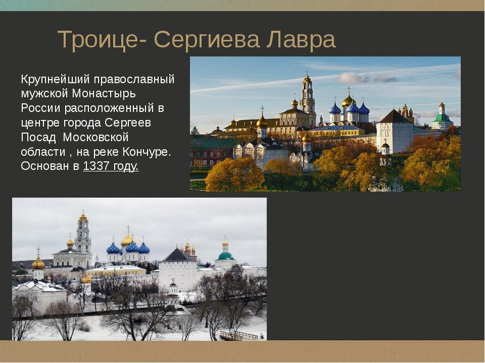 Троице- Сергиева Лавра Крупнейшийправославный мужскойМонастырь Россиираспо...