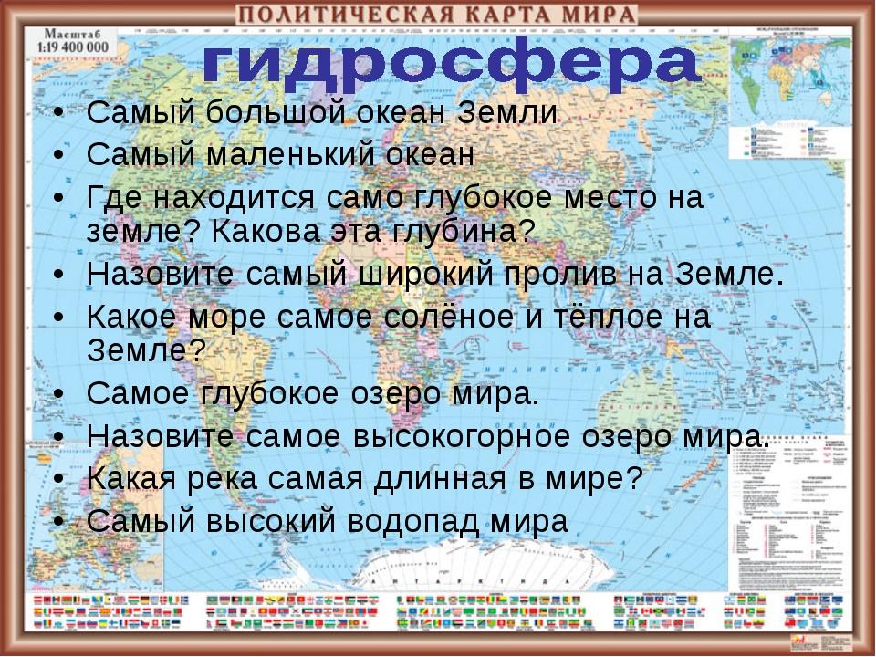Самый большой океан Земли Самый маленький океан Где находится само глубокое м...