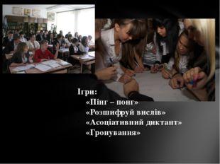 Русанова С.В. 2012 рк Ігри: «Пінг – понг» «Розшифруй вислів» «Асоціативний ди