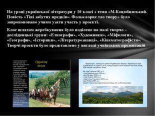 На уроці української літератури у 10 класі з теми «М.Коцюбинський. Повість «Т