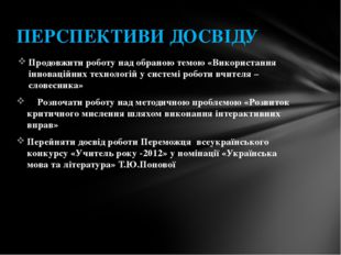 Продовжити роботу над обраною темою «Використання інноваційних технологій у с