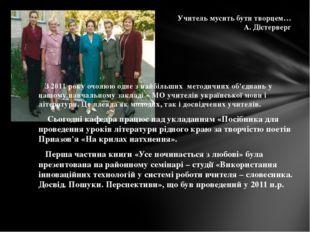 Русанова С.В. 2012 рк З 2011 року очолюю одне з найбільших методичних об'єдна
