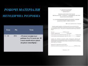 РОБОЧІ МАТЕРІАЛИ МЕТОДИЧНА РОЗРОБКА Клас Рік Тема 9– 10 2011 «Тестові контрол