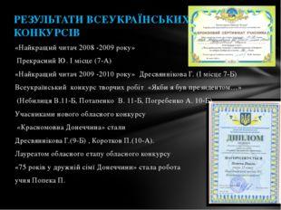 «Найкращий читач 2008 -2009 року» Прекрасний Ю. І місце (7-А) «Найкращий чита