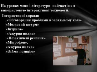 На уроках мови і літератури найчастіше я використовую інтерактивні технології