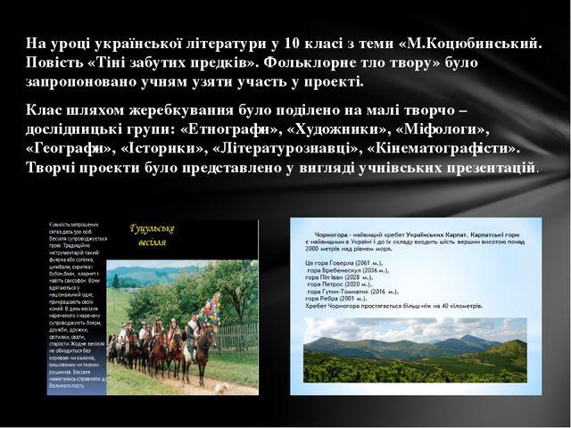 На уроці української літератури у 10 класі з теми «М.Коцюбинський. Повість «Т...