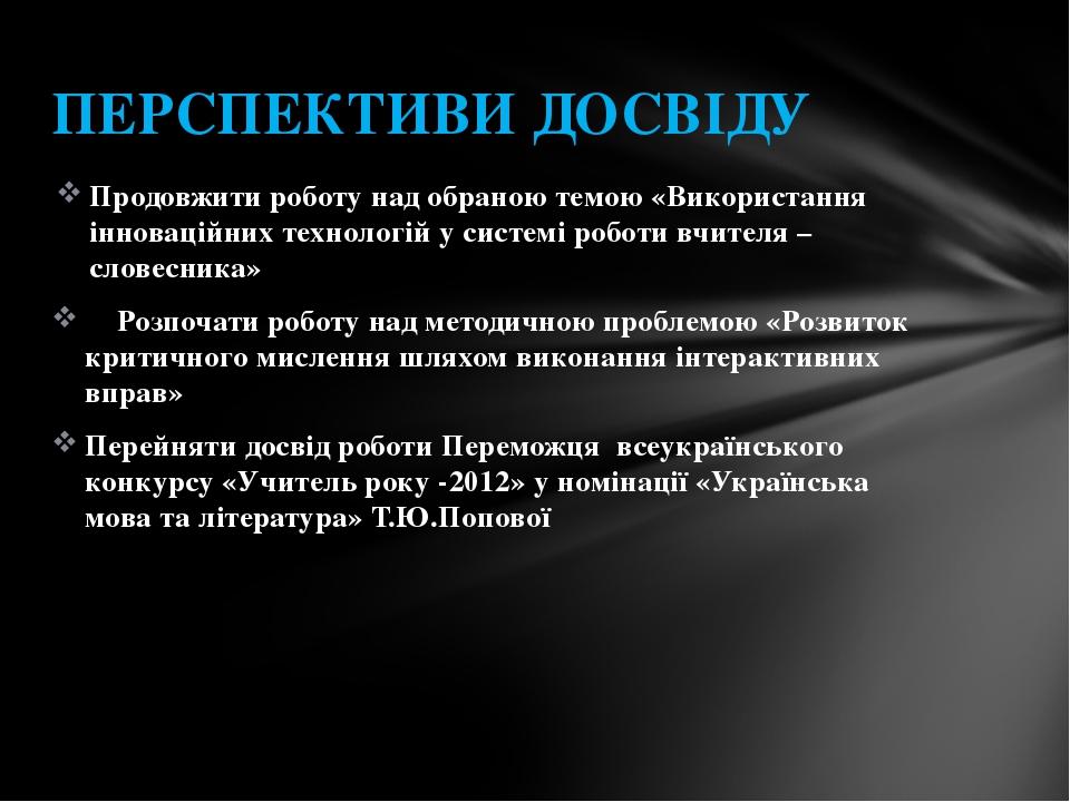 Продовжити роботу над обраною темою «Використання інноваційних технологій у с...